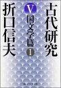 古代研究V 国文学篇1 (角川ソフィア文庫) [ 折口 信夫 ]