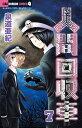 人間回収車 7 (フラワーコミックス) 泉道 亜紀