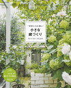 一年中センスよく美しい小さな庭づくり (アサヒ園芸BOOK) [ 朝日新聞出版 ]
