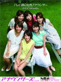 テレビ朝日女性アナウンサー 2013 カレンダー