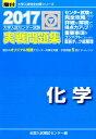 大学入試センター試験実戦問題集化学(2017) [ 全国入試模試センター ]