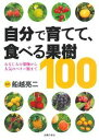 自分で育てて、食べる果樹100 [ 船越亮二 ]