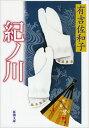 紀ノ川改版 (新潮文庫) [ 有吉佐和子 ]