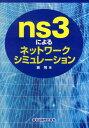 ns3によるネットワークシミュレーション [ 銭飛 ]