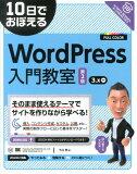 【】10日でおぼえるWordPress入門教室第2版 [ 今井剛 ]