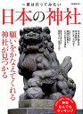 一度は行ってみたい日本の神社 願いをかなえてくれる神社が見つかる (洋泉社MOOK)
