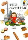 東京23区おみやげさんぽ たかはしみきのお持ち帰り (地球の歩き方books) たかはしみき