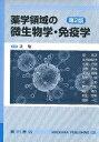 薬学領域の微生物学・免疫学第2版