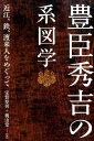 豊臣秀吉の系図学 [ 宝賀寿男 ]