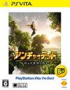 アンチャーテッド - 地図なき冒険の始まり - PlayStation Vita the Best