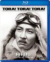 トラ・トラ・トラ!<ニュー・デジタル・リマスター版>【Blu-ray】 [ ジョセフ・コットン ]