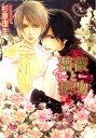 薔薇と接吻(キス) [ 杉原理生 ]