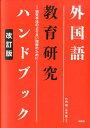 外国語教育研究ハンドブック改訂版 [ 竹内理 ]