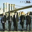 キズナ (初回限定盤A CD+DVD) [ X4 ]