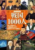 视觉战国1000[ビジュアル戦国1000人]