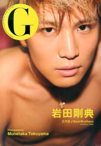 G 岩田剛典 三代目J Soul Brothers from EXILE TRIBE ([テキスト]) [ 岩田剛典 ]
