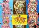 ギフトボックス「100かいだてのいえ」〈全3巻〉 [ 岩井俊雄 ]