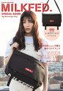 MILKFED.SPECIAL BOOK Big Messenger Bag (e-MOOK mini特別編集/宝島社ブランドムック)