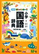 【入学】<br>【ポイント5倍】<br>新レインボー小学国語辞典 改訂第5版 小型版(オールカラー)
