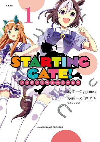 STARTING GATE! -ウマ娘プリティーダービーー(1) (サイコミ) [ S.濃すぎ ]