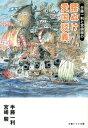 半藤一利と宮崎駿の腰ぬけ愛国談義 (文春文庫) [ 半藤一利...