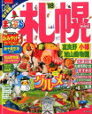 まっぷる札幌mini('18) 富良野・小樽・旭山動物園 (まっぷるマガジン)