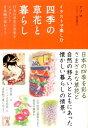 イラストで楽しむ四季の草花と暮らし 日本の草花の世界をイラストと日本画で味わう! (中経の文庫) [...