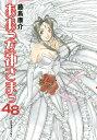 ああっ女神さまっ(48) [ 藤島康介 ]