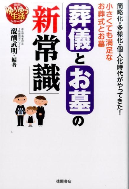 葬儀とお墓の「新常識」 [ 醍醐武明 ]...:book:18056342