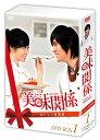 美味関係~おいしい関係~ DVD-BOX 1 [ ヴィック・チョウ ]