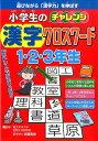 小学生のチャレンジ漢字クロスワード(1 2 3年生) 遊びながら「漢字力」を伸ばす 古藤高良