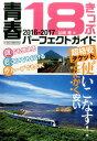 青春18きっぷパーフェクトガイド(2016-2017) [ 谷崎竜 ]