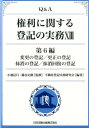 Q&A権利に関する登記の実務(13(第6編)) [ 不動産登記実務研究会 ]