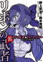 ガールズ&パンツァー リボンの武者 10 (MFコミックス ...