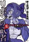 ガールズ&パンツァー リボンの武者 10 (MFコミックス フラッパーシリーズ) [ 野上 武志 ]