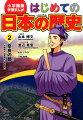 小学館版 学習まんが はじめての日本の歴史 2
