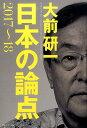 日本の論点(2017〜18) [ 大前研一 ]