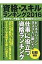 資格・スキルランキング(2016)