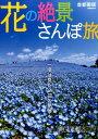 花の絶景さんぽ旅 首都圏版 (ぴあMOOK)