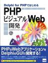 Delphi for PHPではじめるPHPビジュアルWeb開発 [ エンバカデロ・テクノロジーズ ]