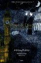 メイスン&ディクスン(上) (Thomas Pynchon Complete Collec) [ トマス・ピンチョン ]
