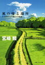 風の帰る場所 ナウシカから千尋までの軌跡 (文春文庫) [ ...