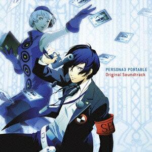ペルソナ3 ポータブル オリジナル・サウンドトラック [ (ゲーム・ミュージック) ]...:book:13290567