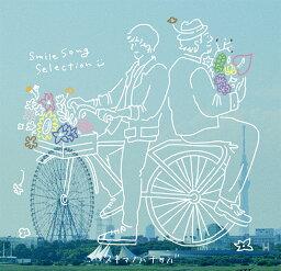 スキマノハナタバ ~Smile Song Selection~ (初回限定盤 CD+DVD) [ <strong>スキマスイッチ</strong> ]