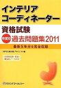 インテリアコーディネーター資格試験年度別過去問題集 2011 2011