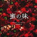 フジテレビ系ドラマ オリジナル・サウンドトラック 蜜の味 〜A Taste Of Honey〜 [ 横山克 ]