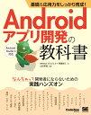 基礎&応用力をしっかり育成! Androidアプリ開発の教科書 なんちゃって開発者にならないための実践ハンズオン [ WINGSプロジェクト 齊藤 新三 ]