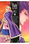Fate/stay night(18) (カドカワコミックスA) [ 西脇だっと ]