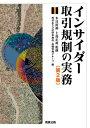 インサイダー取引規制の実務第2版 西村あさひ法律事務所