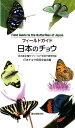 フィールドガイド日本のチョウ 日本産全種がフィールド写真で検索可能 [ 日本チョウ類保全協会 ]